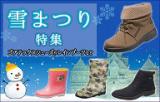 「銀世界歓迎 ♥ 全天候型 トップドライ ゴアテックス ブーツ アサヒシューズ」の画像(4枚目)