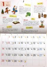 「親子で見たい【伝統食育カレンダー】」の画像(6枚目)