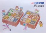 「親子で見たい【伝統食育カレンダー】」の画像(1枚目)