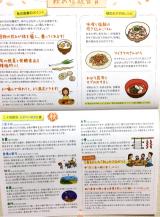 「親子で見たい【伝統食育カレンダー】」の画像(5枚目)