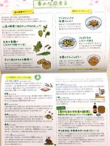 「親子で見たい【伝統食育カレンダー】」の画像(3枚目)