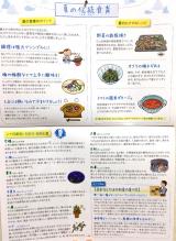 「親子で見たい【伝統食育カレンダー】」の画像(4枚目)
