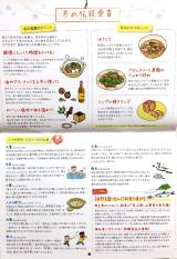 「親子で見たい【伝統食育カレンダー】」の画像(2枚目)