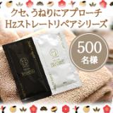 「人気のHzヘアケア サンプル500名様に!」の画像(1枚目)