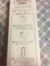 プラセンタの力が肌運命を変える!?プラセンタ配合リンクルエッセンス!王妃の艶肌!の画像(2枚目)