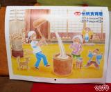 「☆ 海の精ショップさん 2018年版 『伝統食育暦』 イラストが可愛くて情報量が凄い!役立つカレンダー♬」の画像(11枚目)