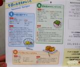 「☆ 海の精ショップさん 2018年版 『伝統食育暦』 イラストが可愛くて情報量が凄い!役立つカレンダー♬」の画像(9枚目)
