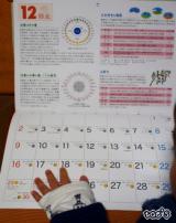 「☆ 海の精ショップさん 2018年版 『伝統食育暦』 イラストが可愛くて情報量が凄い!役立つカレンダー♬」の画像(6枚目)