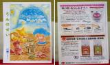 「☆ 海の精ショップさん 2018年版 『伝統食育暦』 イラストが可愛くて情報量が凄い!役立つカレンダー♬」の画像(2枚目)