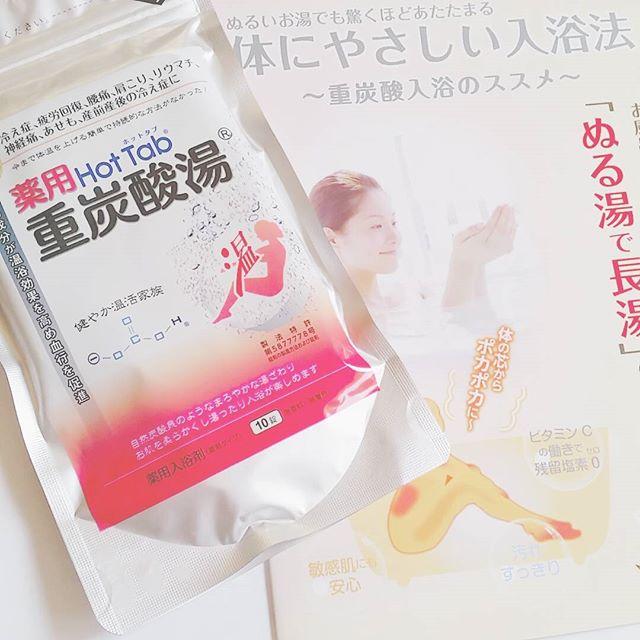 口コミ投稿:@hottab026 さまの《薬用ホットタブ重炭酸湯 10錠》を頂きました♪実際に発売されて…
