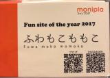 「ファンサイト・オブ・ザ ・イヤー2017授賞式&記念パーティー」の画像(7枚目)