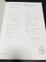 「MOTHER BOOK」の画像(2枚目)