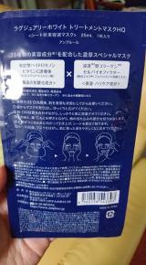 アンプルールのシートマスクでプルルン肌にの画像(2枚目)