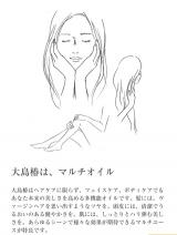 「マルチに使える♡椿オイル✧︎*。」の画像(4枚目)