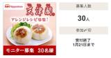 【モニター当選】日本ハム『天津閣豚まん』の画像(3枚目)