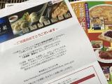 【モニター当選】日本ハム『天津閣豚まん』の画像(4枚目)