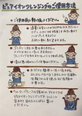 【ピュアイオンクレンジング】でやさしくメイクオフ♡の画像(2枚目)