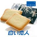 至福のひととき♪石屋製菓の「白い恋人」の画像(7枚目)