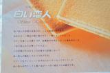 至福のひととき♪石屋製菓の「白い恋人」の画像(5枚目)