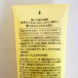 「贅沢ダメージケア【大島椿プレミアムシリーズ】」の画像(9枚目)