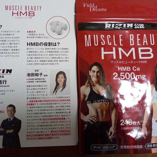 口コミ投稿:#HMB #ダイエット #フィールドオブドリームス #筋肉 #筋肉美 #ギャビガルシア #真珠…