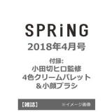 [女性誌] 2/23は雑誌の大量発売日!&ROSYにメイクポーチ…等、付録情報つき最新刊21選☆の画像(16枚目)