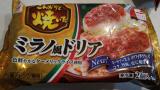 マルハニチロの冷凍食品☆ の画像(2枚目)