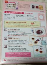 共立食品さんのキットでバレンタイン手作り(2)長女の初友チョコの画像(2枚目)
