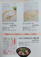 ホクト きのこの炊き込みご飯の画像(13枚目)