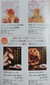 ホクト きのこの炊き込みご飯の画像(12枚目)