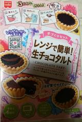 共立食品さんのキットでバレンタイン手作り(2)長女の初友チョコの画像(1枚目)