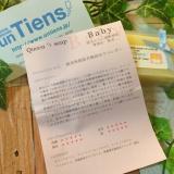 「手作り洗顔石鹸専門店アンティアン ベイビー」の画像(3枚目)