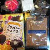 共立食品【バレンタイン手作りセット】プチガトーショコラとくまちゃんのプチタルトの画像(5枚目)