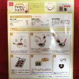 共立食品【バレンタイン手作りセット】プチガトーショコラとくまちゃんのプチタルトの画像(4枚目)
