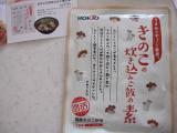 簡単おいしいキノコご飯!:試してみないとわからない! ~本当に試したいものだけを厳選~の画像(1枚目)