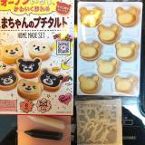 共立食品【バレンタイン手作りセット】プチガトーショコラとくまちゃんのプチタルトの画像(9枚目)