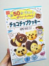 バレンタイン☆子どもとチョコチップクッキーを作ったよ〜共立食品の画像(2枚目)