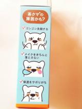 「株式会社ペリカン石鹸 クマウォッシュ洗顔石鹸 2回目のレポ♪」の画像(2枚目)