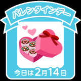 「手作りバレンタイン」の画像(2枚目)