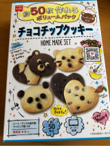 粘土感覚でクッキーの画像(3枚目)