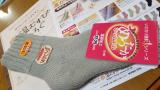 温むすびの靴下。「毛布のような靴下」の画像(1枚目)