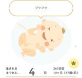 《37w4d》出産まであと4日♡義姉(*´ω`*)!の画像(1枚目)
