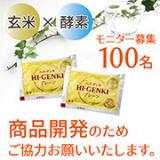 「   【モニプラ】玄米酵素ハイ・ゲンキ プレーン(顆粒)2袋 」の画像(1枚目)