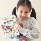 「チョコチップクッキーセット」の画像(3枚目)