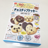 「チョコチップクッキーセット」の画像(4枚目)