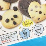「チョコチップクッキーセット」の画像(8枚目)
