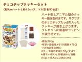 「チョコチップクッキーセット」の画像(5枚目)