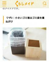 DCMくらしメイド/Twitter応募の画像(1枚目)