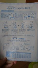 「エメフィール☆プレミアム超盛ブラ」の画像(6枚目)