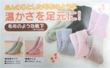 毛布のような靴下の画像(15枚目)